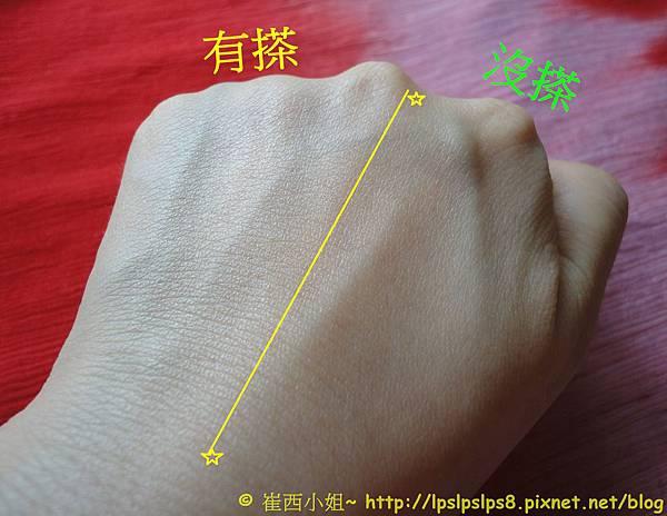 Giorgio Armani 高效防護妝前乳 手背測試比較