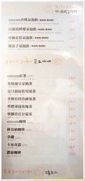杏桃鬆餅屋 menu 8.JPG