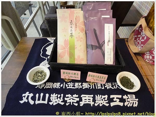 杏桃鬆餅屋 丸山製茶 1.JPG