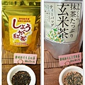 杏桃鬆餅屋 丸山製茶 3.jpg