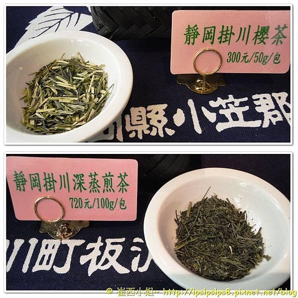 杏桃鬆餅屋 丸山製茶 4.jpg