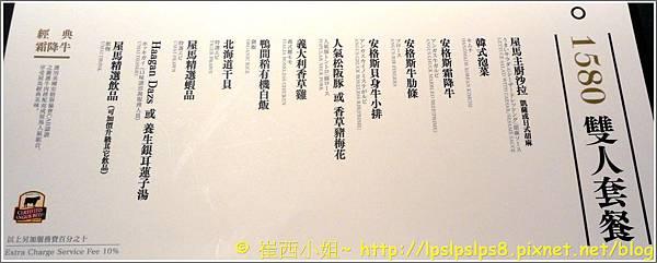 屋馬燒肉 menu 2.JPG