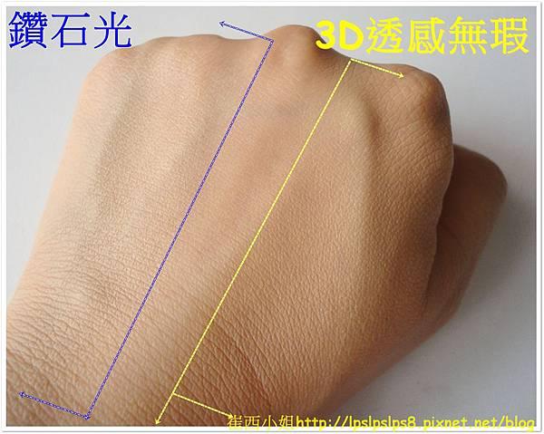鑽石光 vs 3 D透感無瑕 手背測試 5