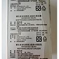 資生堂國際櫃IBUKI新漾美肌旅行組中文產品說明標籤.JPG