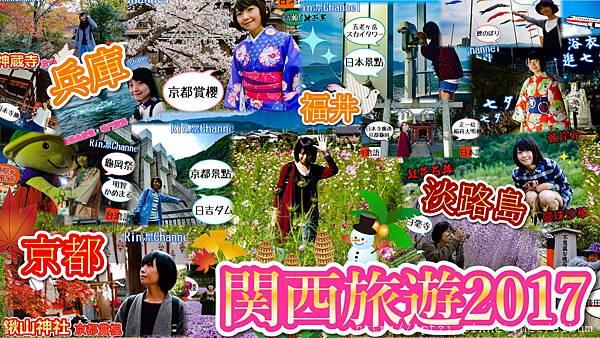 関西旅遊-3.jpg