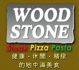 WOODSTONE木石餐廳