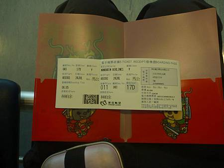 現在機票都是電子式的