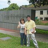 我和小龍在921地震園區