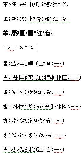 注音字型_1