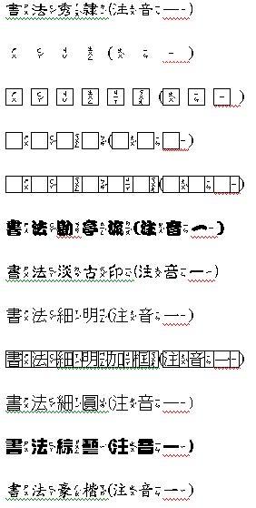 注音字型_2