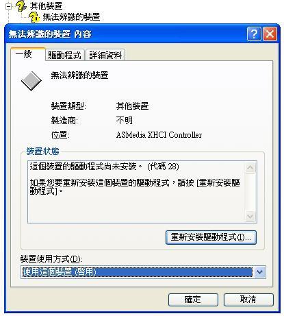 ASMedia XHCI Controller