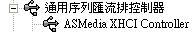 ASMedia XHCI Controller_OK