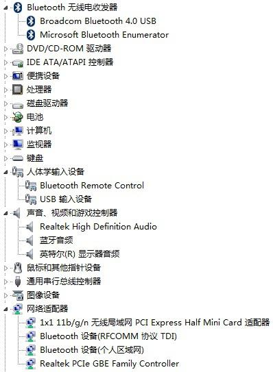 Broadcom Bluetooth 4.0 USB
