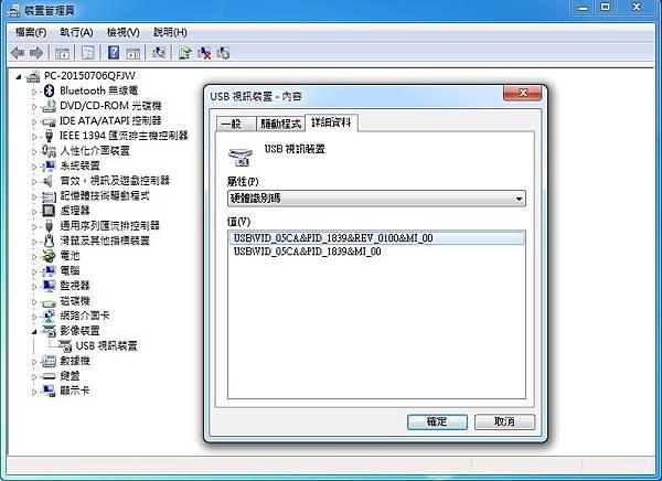 USB視訊裝置