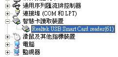 smart card reader6.JPG