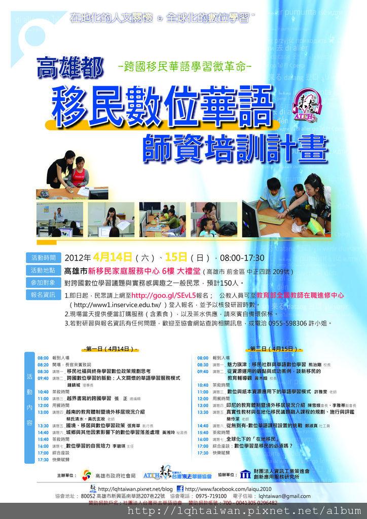 20120414_ATLH高雄都數位華語師資培訓_v1 (1)