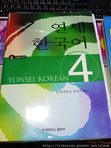 延世韓語4級