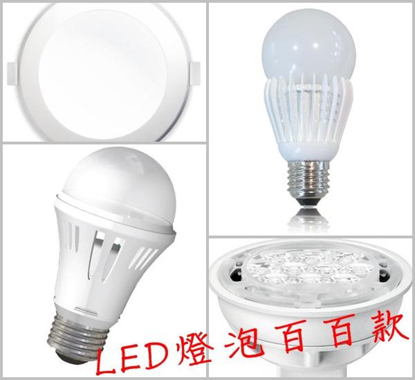 LED燈泡挑選方法