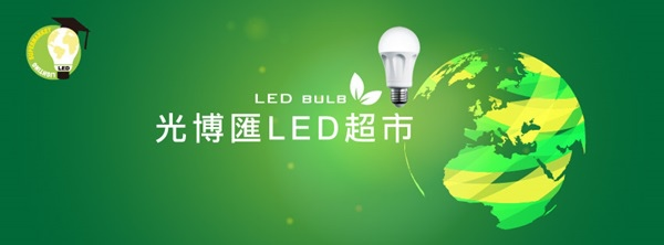 光博匯LED超市門市