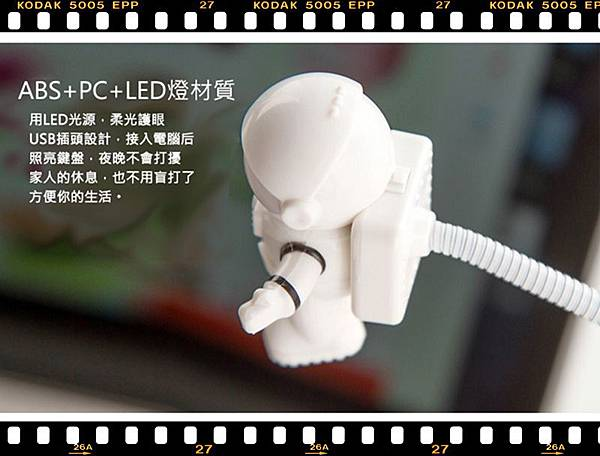 太空人USB夜燈15