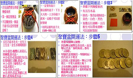 聚寶盆DIY -1.PNG