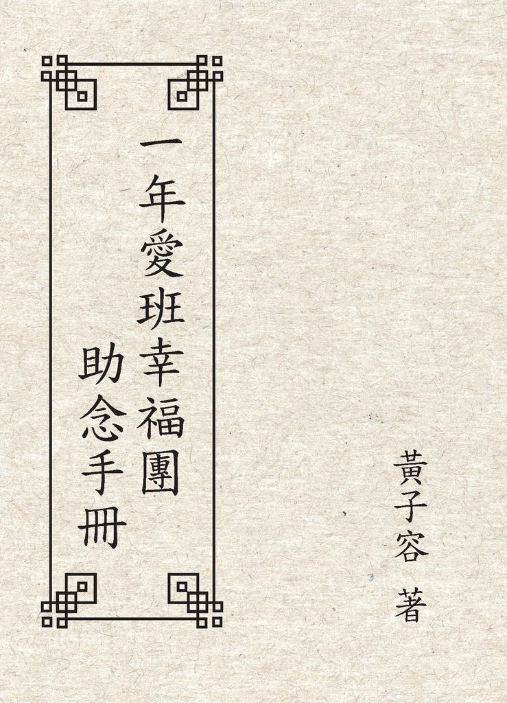 黃子容一年愛班幸福團-助念手冊_頁面_01.png