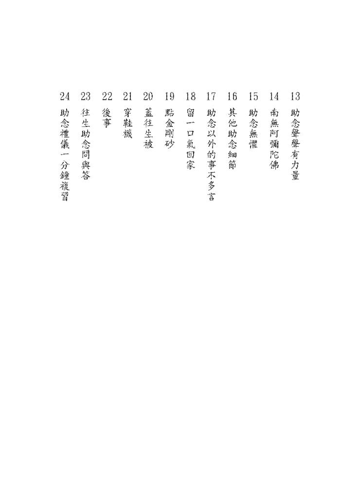 黃子容一年愛班幸福團-助念手冊_頁面_04.png