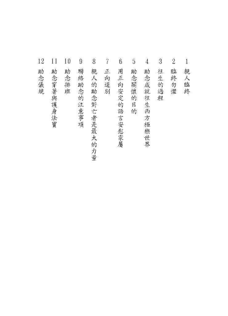 黃子容一年愛班幸福團-助念手冊_頁面_03.png