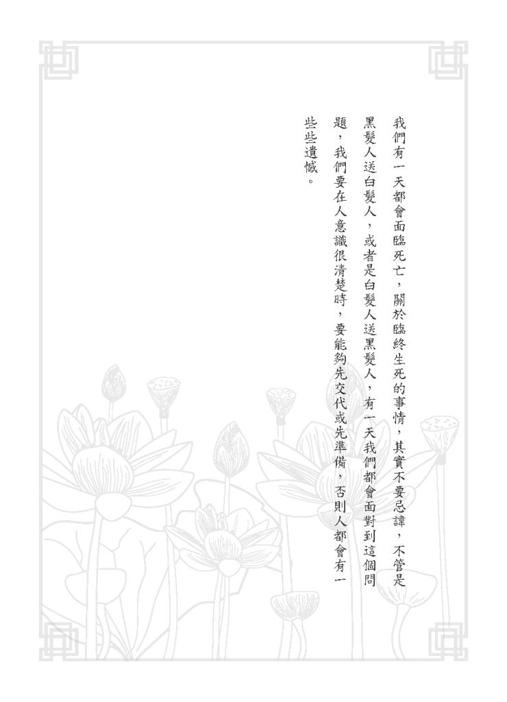 黃子容一年愛班幸福團-助念手冊_頁面_05.png
