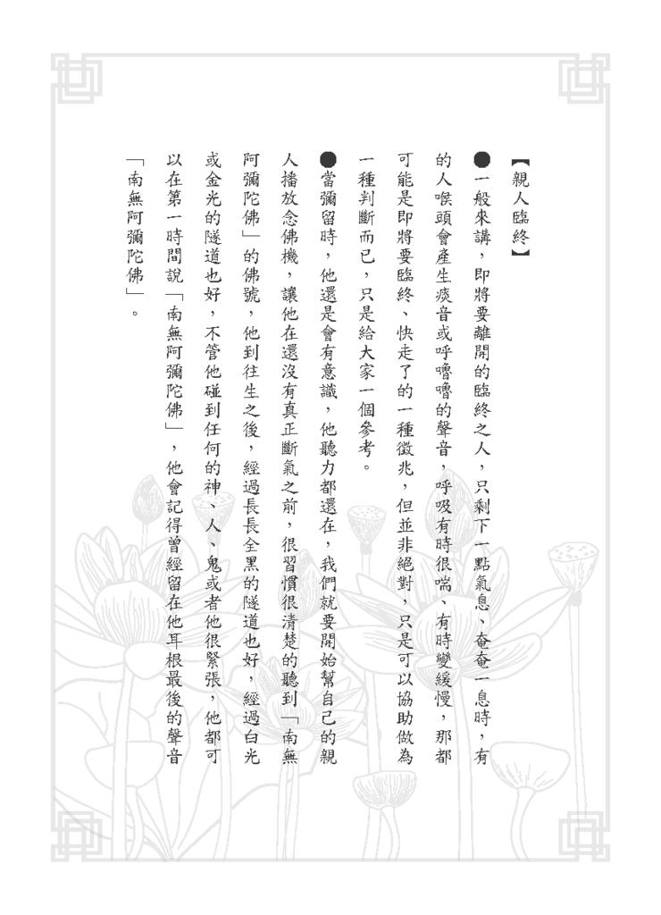 黃子容一年愛班幸福團-助念手冊_頁面_06.png