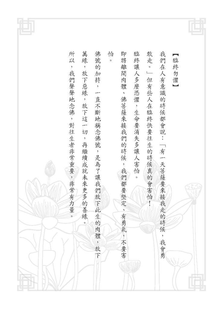 黃子容一年愛班幸福團-助念手冊_頁面_08.png