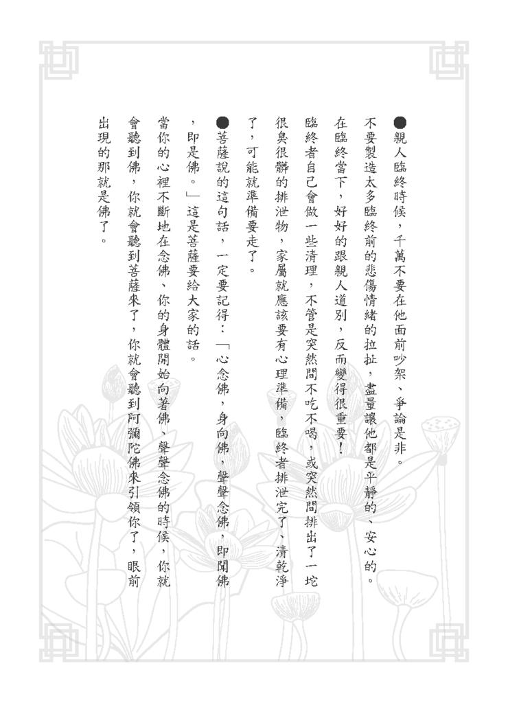 黃子容一年愛班幸福團-助念手冊_頁面_07.png