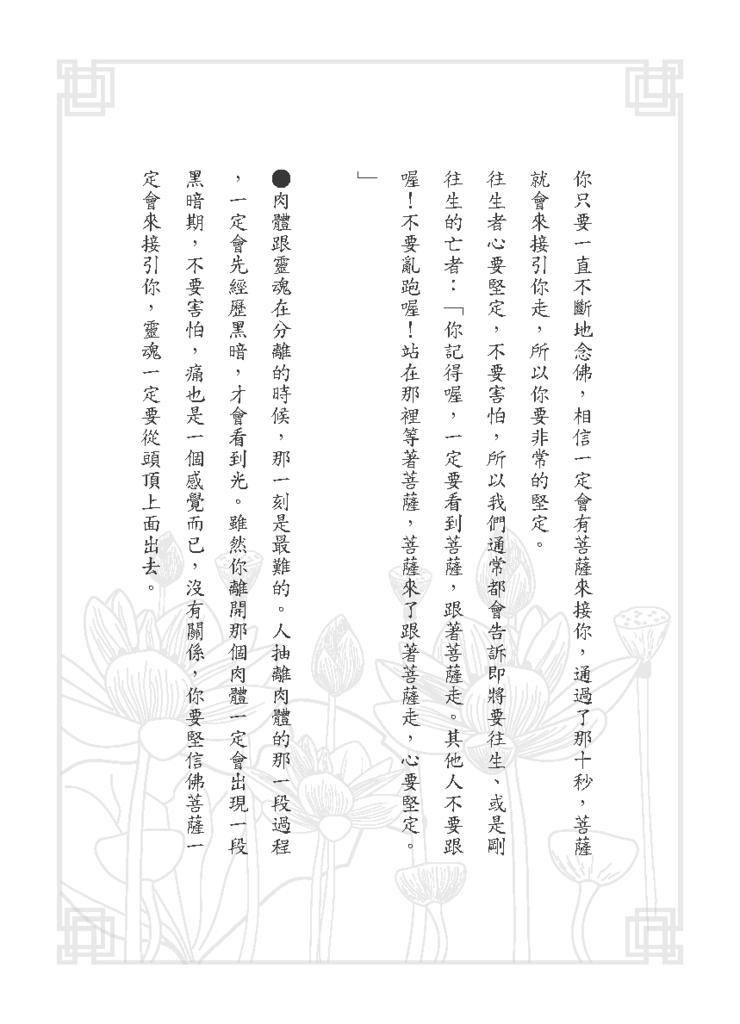 黃子容一年愛班幸福團-助念手冊_頁面_10.png