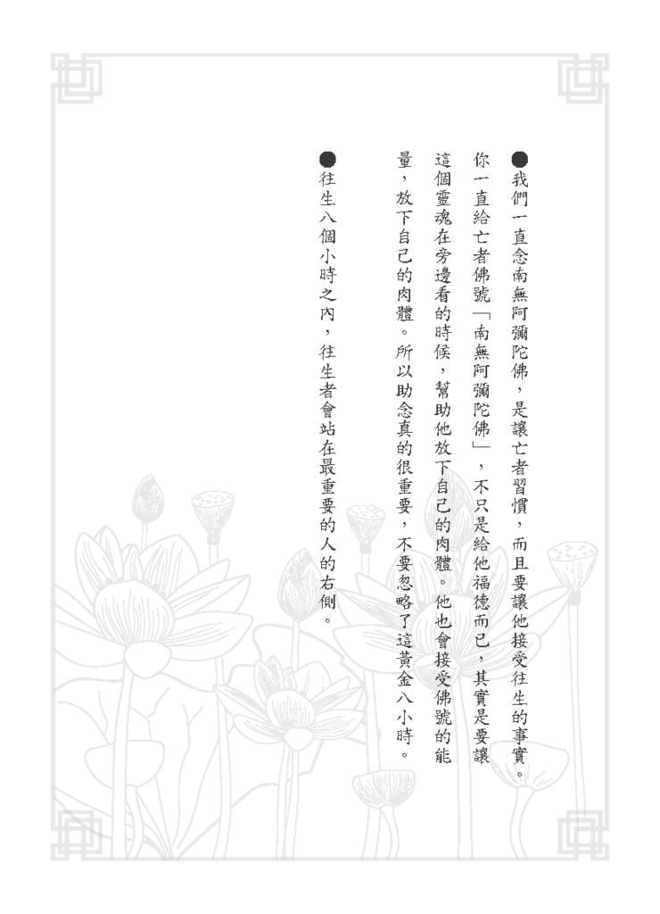 黃子容一年愛班幸福團-助念手冊_頁面_11.png