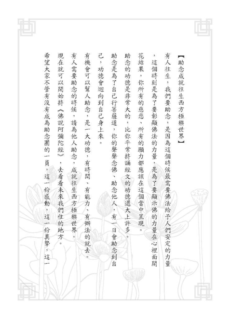 黃子容一年愛班幸福團-助念手冊_頁面_12.png