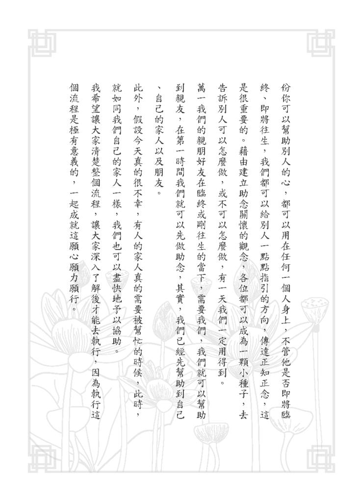 黃子容一年愛班幸福團-助念手冊_頁面_13.png