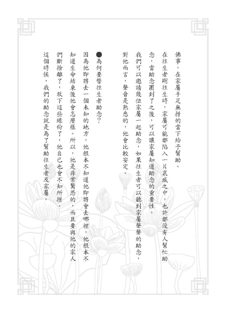 黃子容一年愛班幸福團-助念手冊_頁面_15.png