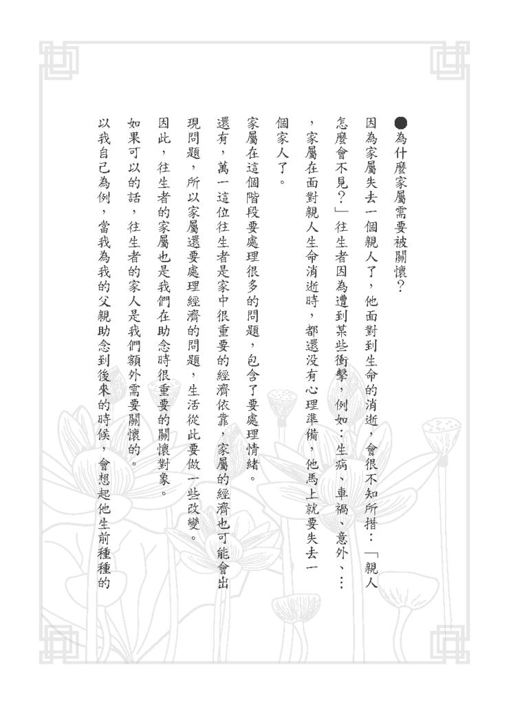 黃子容一年愛班幸福團-助念手冊_頁面_16.png
