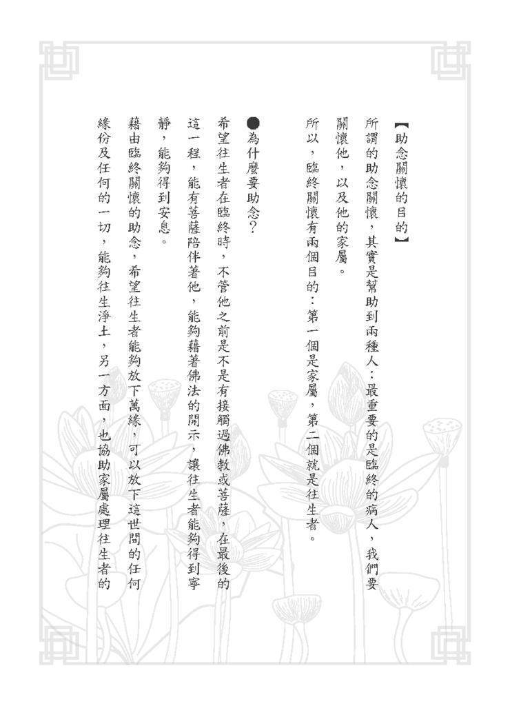 黃子容一年愛班幸福團-助念手冊_頁面_14.png