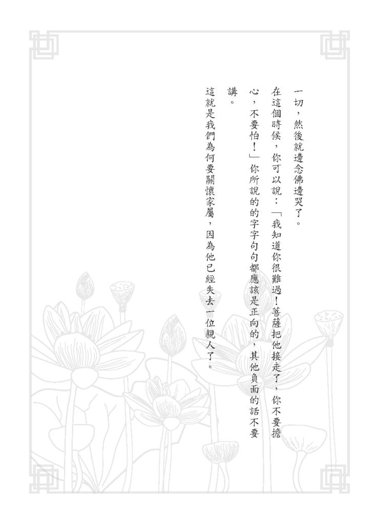 黃子容一年愛班幸福團-助念手冊_頁面_17.png