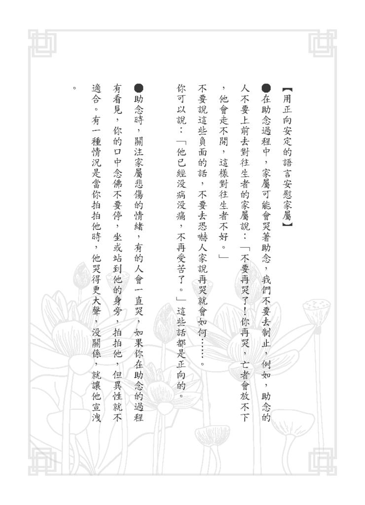 黃子容一年愛班幸福團-助念手冊_頁面_18.png