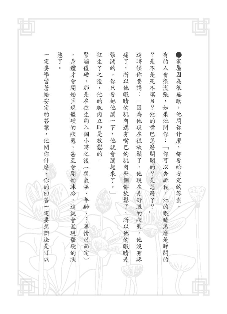 黃子容一年愛班幸福團-助念手冊_頁面_20.png