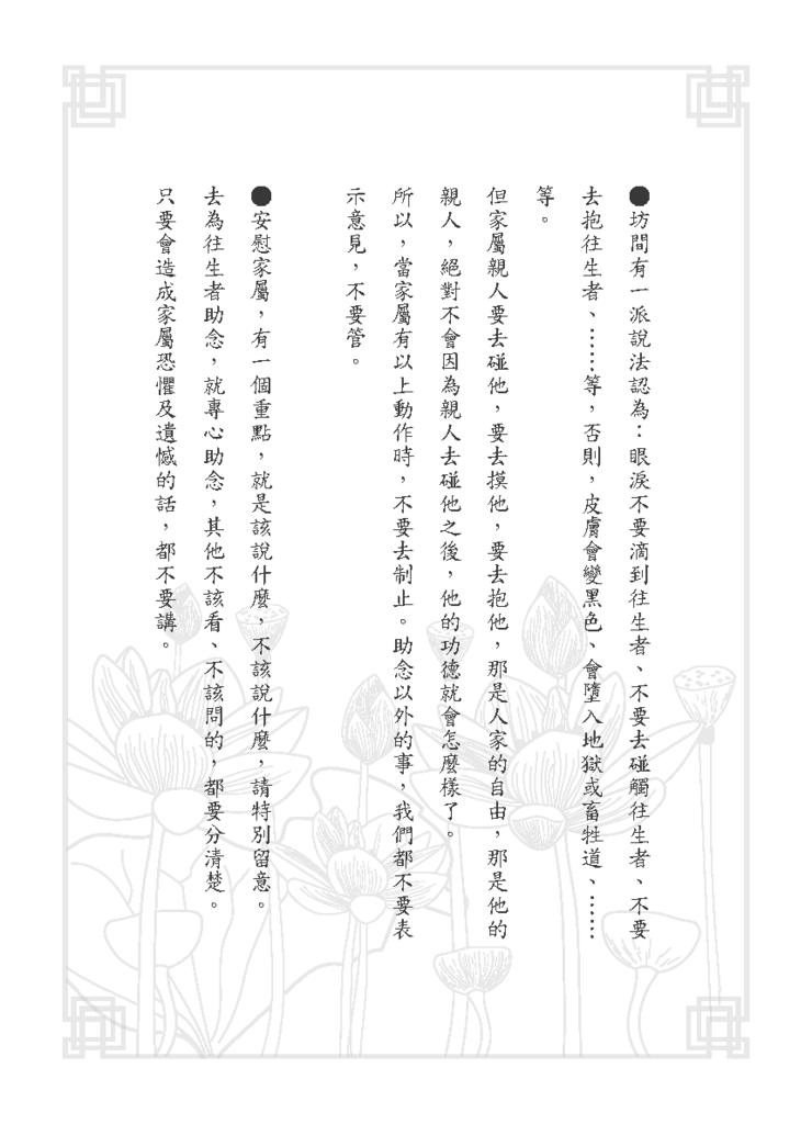 黃子容一年愛班幸福團-助念手冊_頁面_19.png