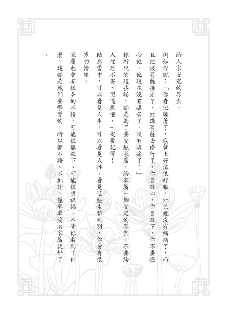 黃子容一年愛班幸福團-助念手冊_頁面_21.png