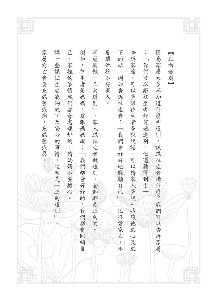 黃子容一年愛班幸福團-助念手冊_頁面_22.png