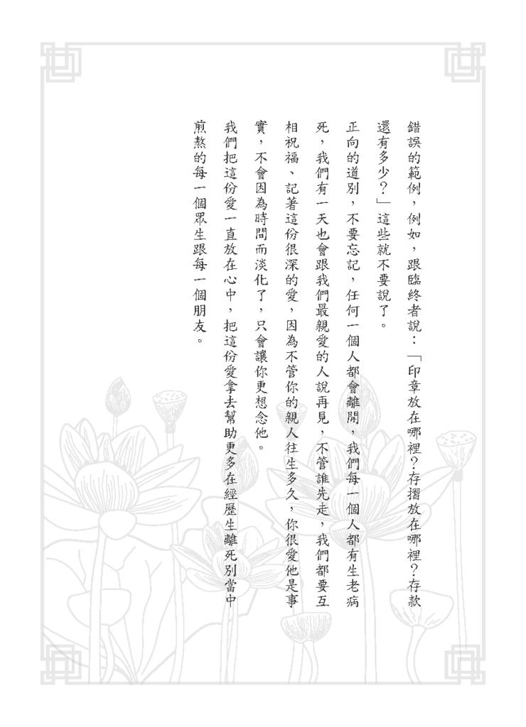 黃子容一年愛班幸福團-助念手冊_頁面_23.png