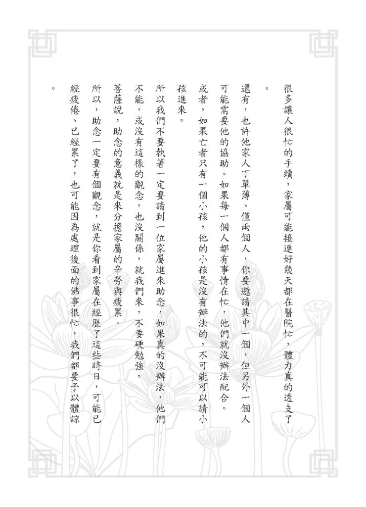 黃子容一年愛班幸福團-助念手冊_頁面_26.png