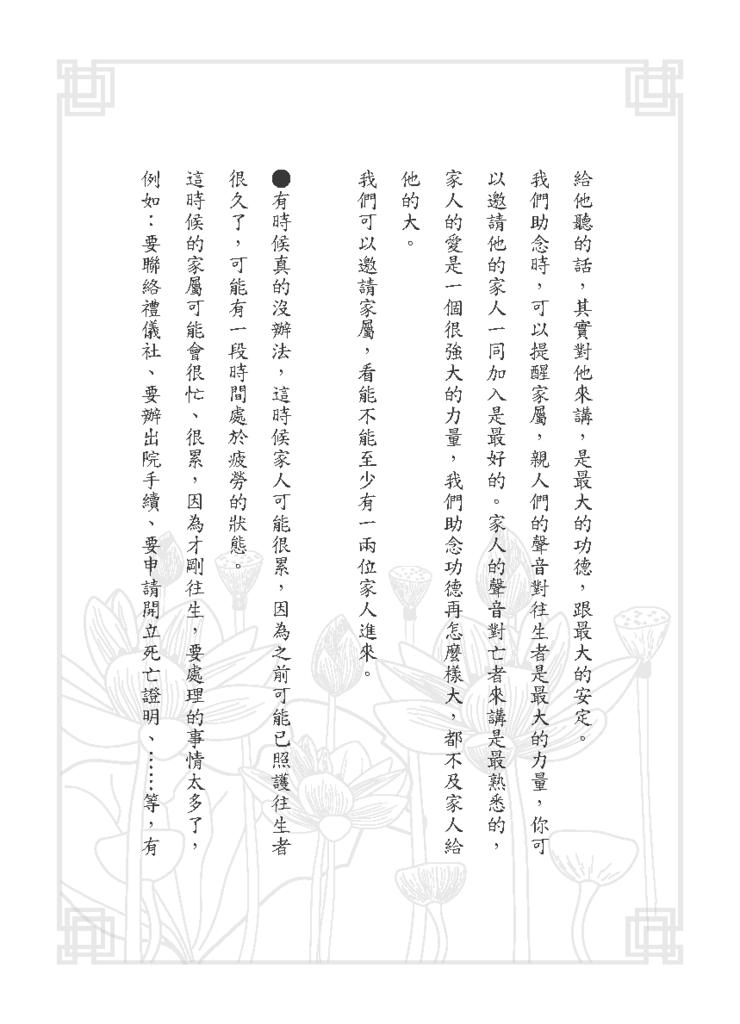 黃子容一年愛班幸福團-助念手冊_頁面_25.png
