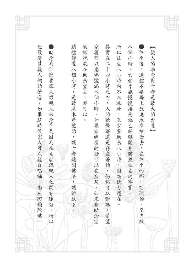 黃子容一年愛班幸福團-助念手冊_頁面_24.png