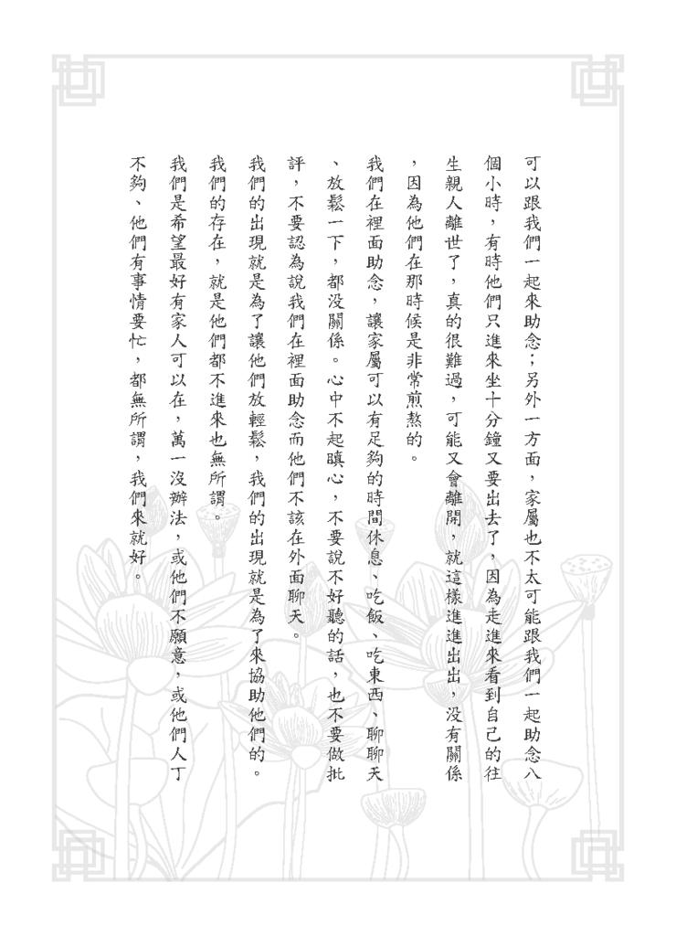黃子容一年愛班幸福團-助念手冊_頁面_28.png